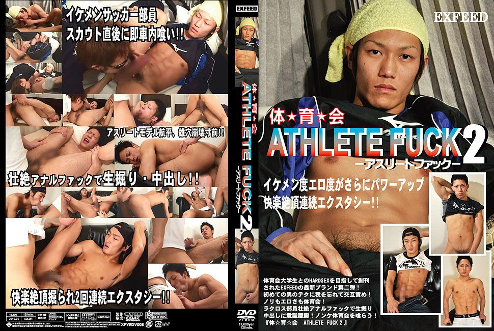 [COAT EXFEED] ATHLETE FUCK 2 (体☆育☆会 ATHLETE FUCK 2)