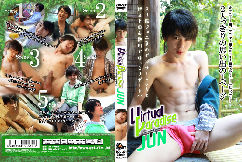 [GET FILM] VIRTUAL PARADISE JUN