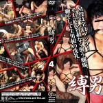 [GET FILM] BAKUDAN – TIED-UP MEN 4 (縛男-BAKUDAN- 4)