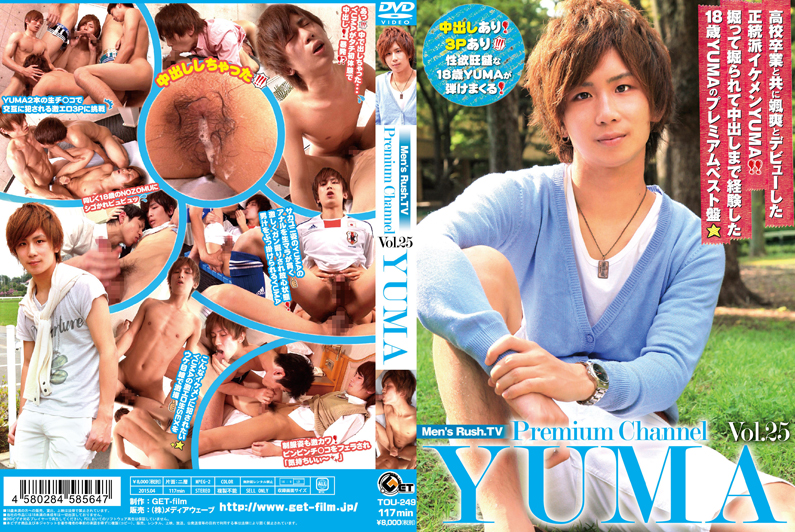 [GET FILM] PREMIUM CHANNEL VOL.25 YUMA (NEW 2015.04.10)