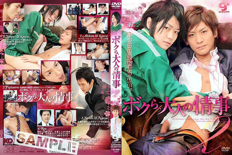 [KO go guy plus] WE ARE IN AN ADULT AFFAIR 2 (ボクら、大人の情事 2)