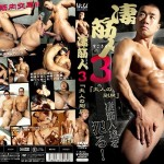 [G@MES wild] BIG MUSCLES GUY 3 – ADULT STRONG BUTTOCKS (凄筋人3『大人の剛尻』)