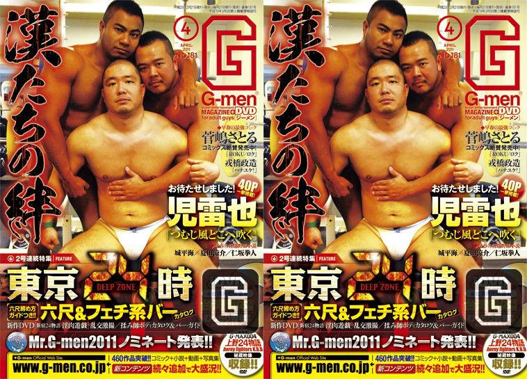 [G-PROJECT] G-MEN 2011-04