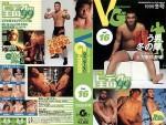 [G-PROJECT] VG-MEN VOL.16 1999 冬号