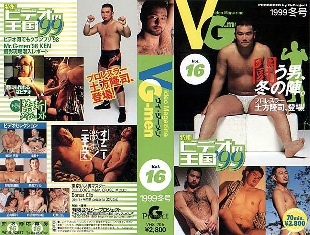 [G-PROJECT] VG-MEN VOL.16 1999 冬号