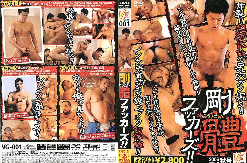 [G-PROJECT] VG-MEN 001 – STRONG BODIES ANAL!! (G-MEN 128) (VG-MEN 2006 秋号)