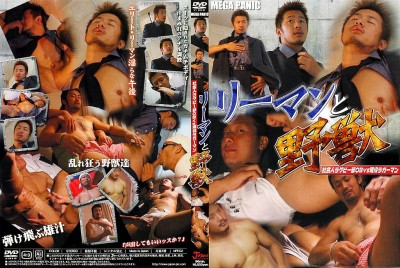 [JAPAN PICTURES] MEGA PANIC – SALARYMEN AND WILD BEASTS (リーマンと野獣 MEGA PANIC)