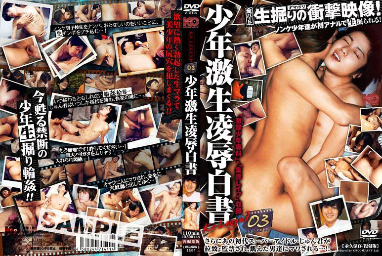[KO] KO LEGEND 03 – SUPER RAW JUVENILE RAPE WHITE PAPER (少年激生凌辱白書)