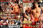 [KO KURUU] UNDERGROUND AUCTION OF HUGE DICKS (闇巨根オークション) [HD720p]