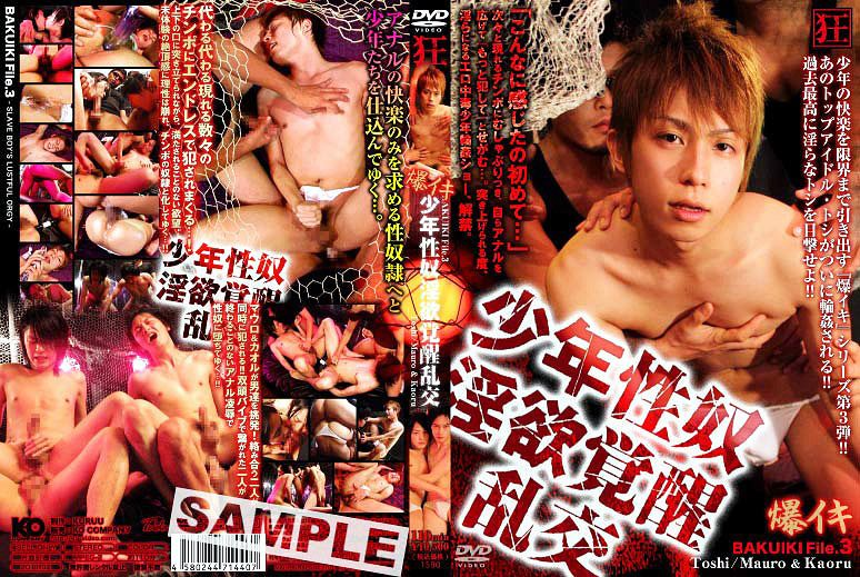[KO KURUU] EXPLOSIVE 3 – YOUNG SEX SLAVES LUST AWAKENED PROMISCUITY (爆イキ3 – 少年性奴淫欲覚醒乱交)