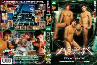 [NEW SEXUAL] BODY BREATH! – VIRTUAL CRUISING PLACE (バーチャル ハッテンバ)