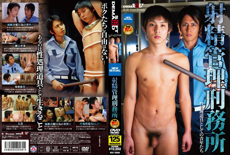 [NEW SEXUAL] THE EJACULATION-CONTROLLED JAIL 1 (射精管理刑務所 1)