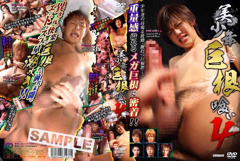 [KO SECRET FILM] HANDSOME YOUTH'S BIG COCKS EATEN 4 (美少年巨根喰い 4)