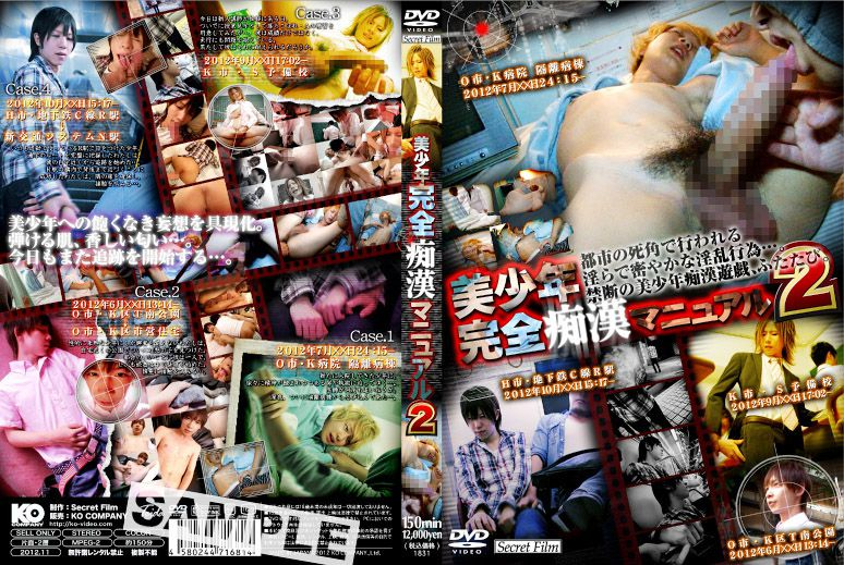 [KO SECRET FILM] HANDSOME YOUTH CRAZY GUYS' COMPLETE MANUAL 2 (美少年完全痴漢マニュアル 2) [HD720p]