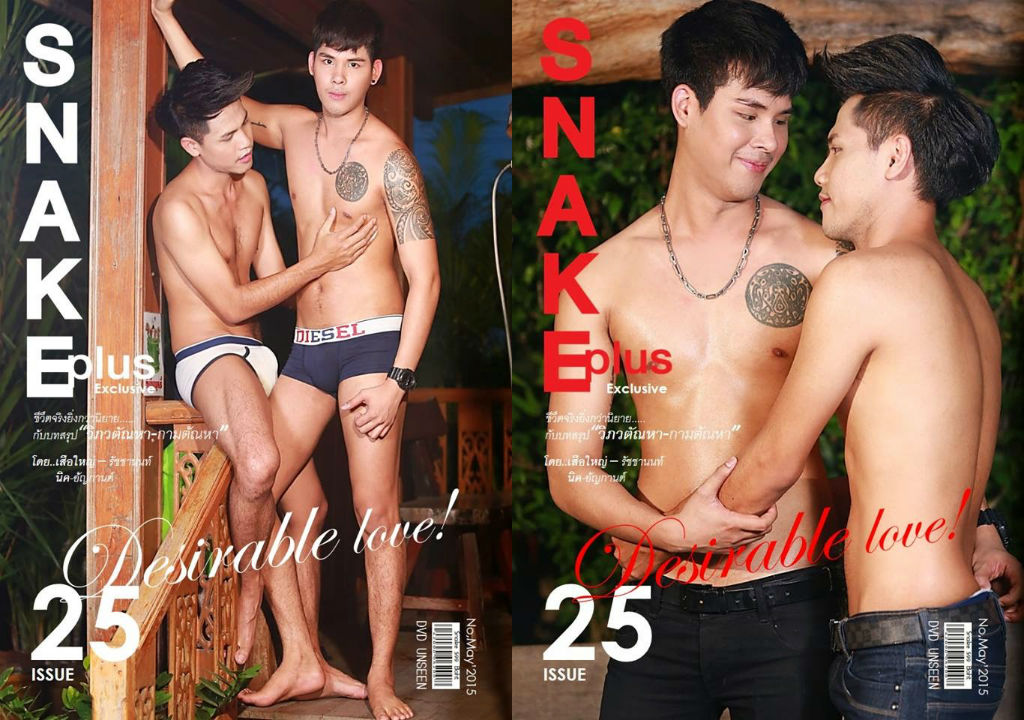 [THAI] SNAKE PLUS vol. 2 no. 25 MAY 2015: DESIRABLE LOVE