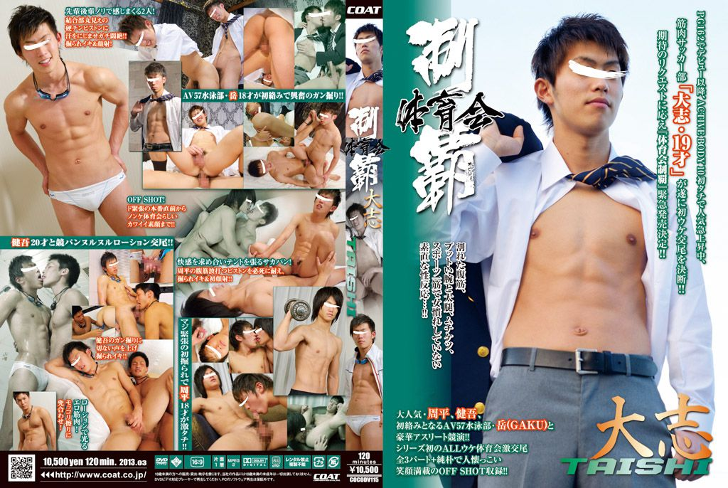 [COAT] ATHLETE'S CONQUEST – TAISHI (育会制覇 「大志 -TAISHI-」) [HD720p]