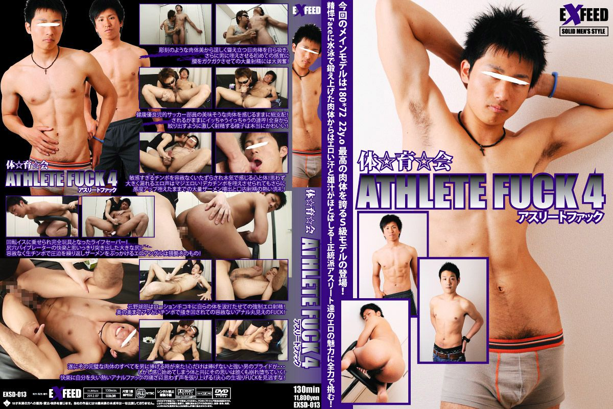 [EXFEED] ATHLETE FUCK 4 (体☆育☆会 ATHLETE FUCK 4) [HD720p]