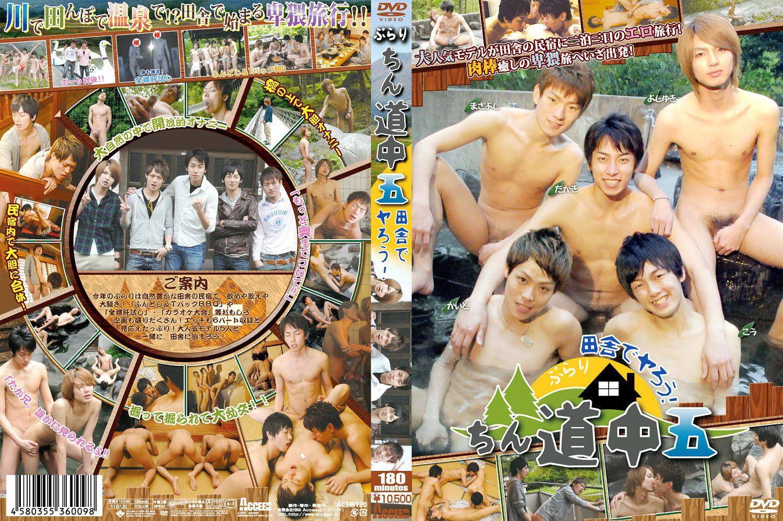 [ACCEED] STROLLING SEX JOURNEY 5 – COUNTRYSIDE (ぶらりちん道中五 – 田舎でヤろう!)