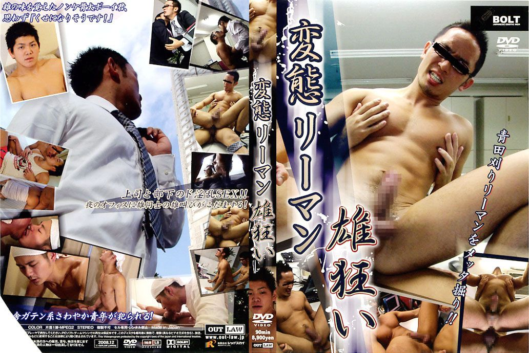[OUT LAW BOLT] PERVERT WHITE COLLAR HARDCORE (変態リーマン) [HD720p]