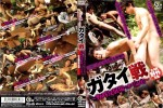 [GET FILM] BODY-BUILDERS BATTLE – OUTDOOR CRUISING (ガタイ戦 – 野外発展場でオス交尾) [HD720p]