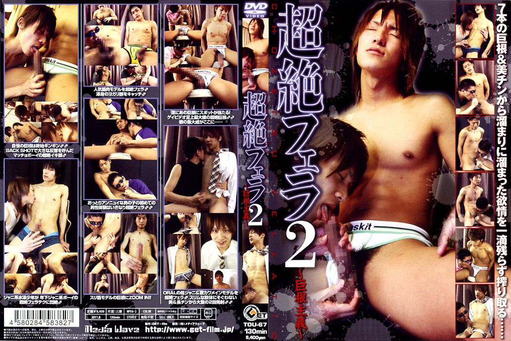 [GET FILM] TRANSCENDENT FELLATIO 2 – LARGE COCKS (超絶フェラ 2 – 巨根主義)