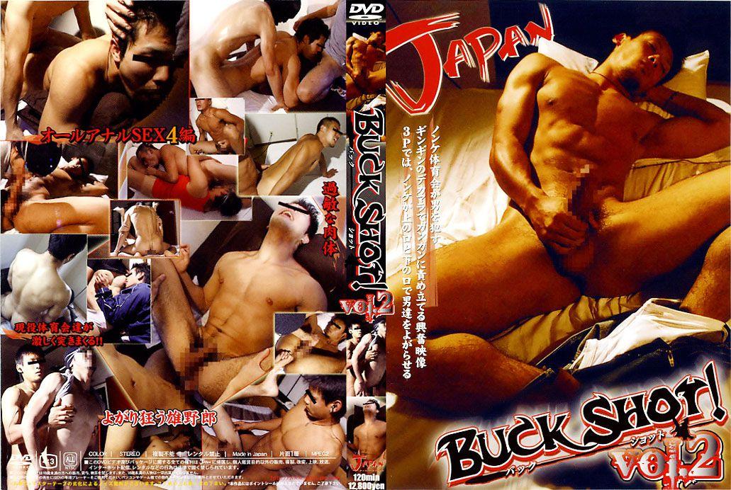 [JAPAN PICTURES] BUCK SHOT! VOL.2