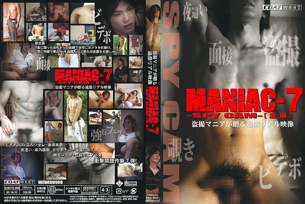 [COAT WEST] MANIAC 7 – SPY CAM