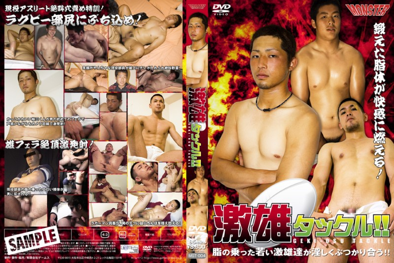 [G@MES] HARD MEN TACKLE!! (激雄タックル!!)
