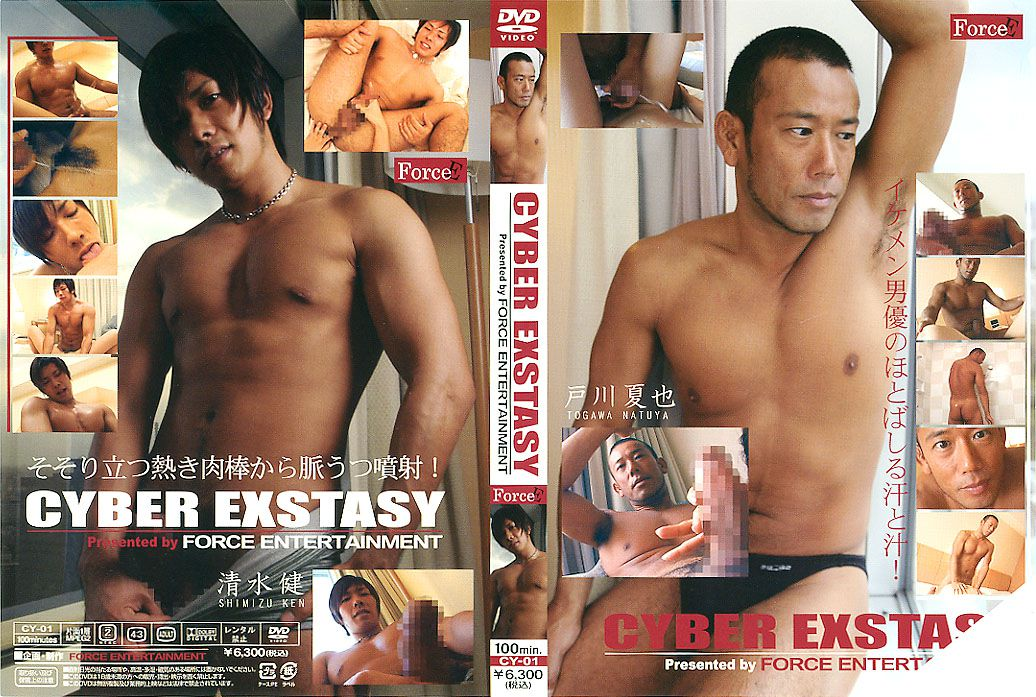 [FORCE ENTERTAINMENT] CYBER EXSTASY CY-01