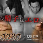 [H0230] ona0447 – HIROAKI KITAHARA (北原 広章)