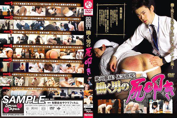 [SPANK JAPAN] 絶対服従!体罰指導!働く男の尻叩き