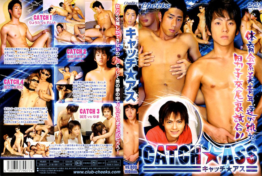 [CHEEKS] CATCH ASS (キャッチ★アス) [HD720p]