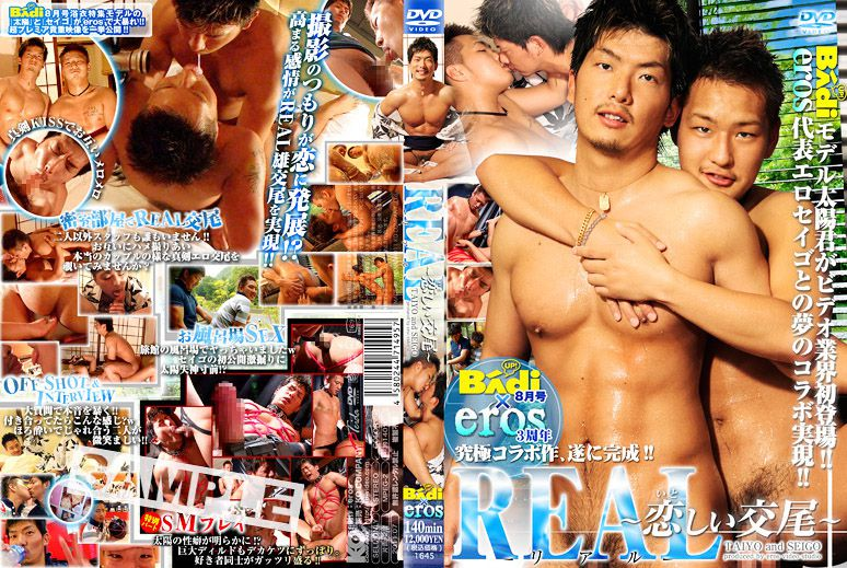 [KO eros] REAL – YEARN FOR COPULATION (REAL – 恋しい交尾)