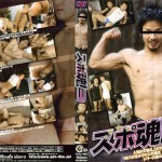[GET FILM] SPORT SPIRIT! 3 (スポ魂! 3) [HD720p]