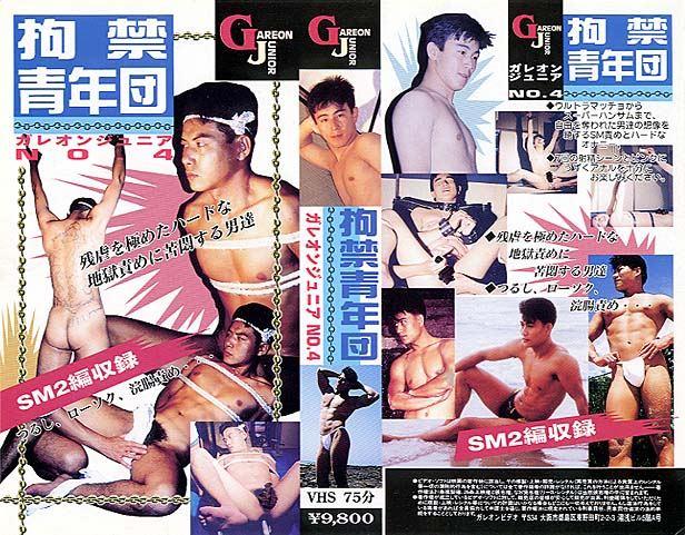 [GAREON JR] YOUTH DETENTION (拘禁青年団)