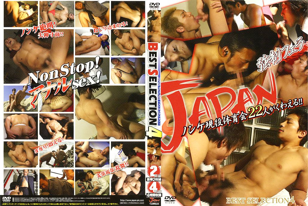 [JAPAN PICTURES] BEST SELECTION 4