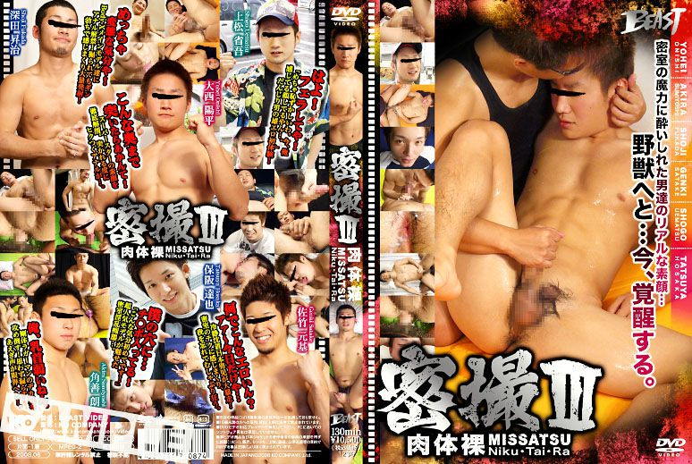 [KO BEAST] PRIVATE CAM – BODY NAKED 3 (密撮肉体裸3)