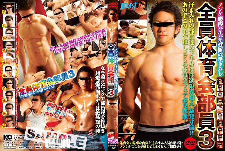 [KO BEAST] STRAIGHT SPIRIT SERIOUSLY CONFUSED 3 – ALL ATHLETES (全員体育会部員 3) [HD720p]
