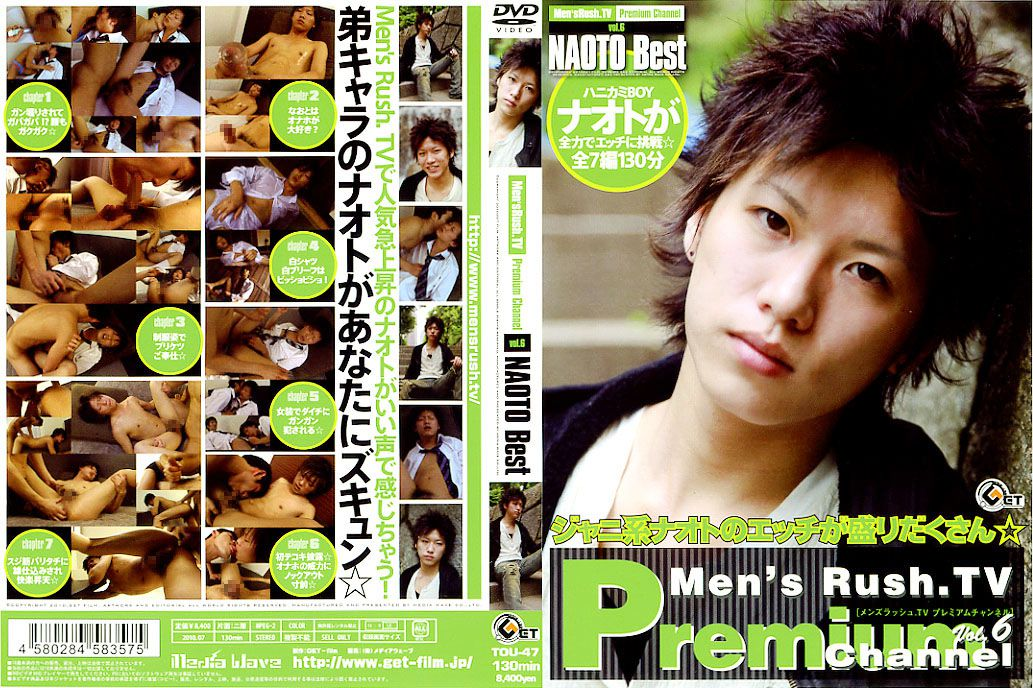 [GET FILM] PREMIUM CHANNEL VOL.06 – NAOTO BEST (~カッコカワイイ系大集合!~)