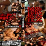 [KO INDIES] INDIES 36 – SEX ADDICTION!! (淫欲性交)