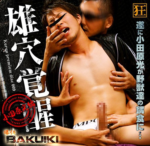 [KO KURUU] KURUU PREMIUM DISC 009 – BAIKUIKI – ODAWARA HIKARU (雄穴覚醒 – 小田原光)