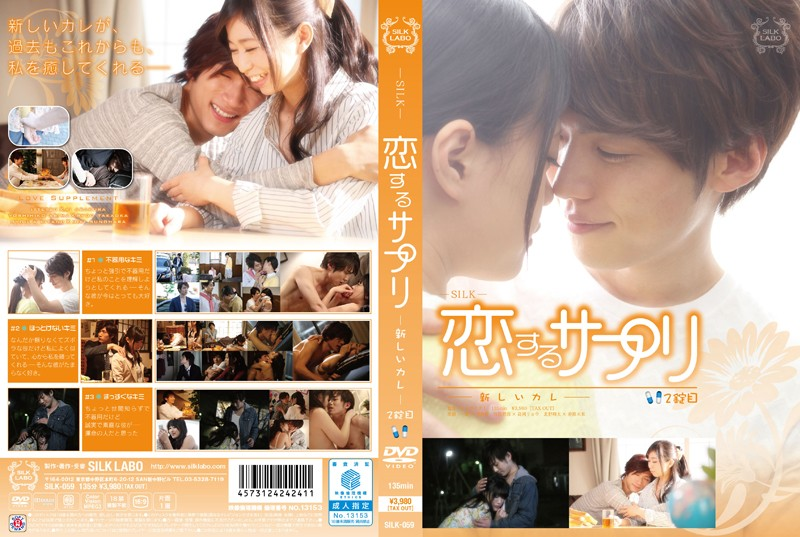 [SILK LABO] THE LOVE SUPPLICANT 2 TABLETS EYES -HIS NEW- (恋するサプリ 2錠目 ―新しいカレ―)