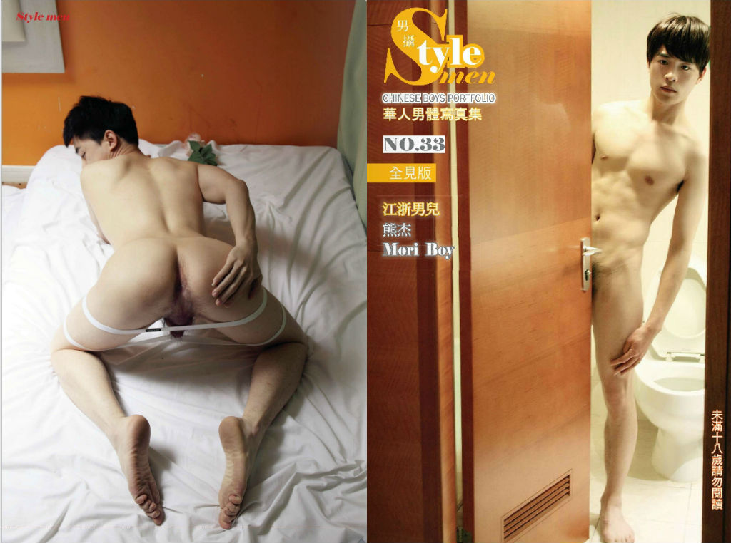 [PHOTO SET] STYLE MEN 33 – MORI BOY