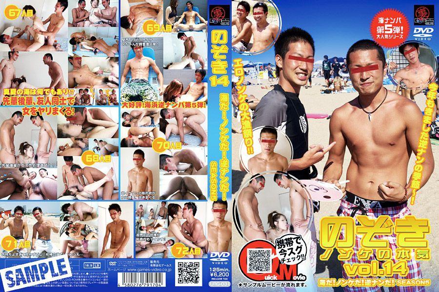 [G@MES] NOZOKI 14 – THE SEA! STRAIGHTS! WOMEN PICK UP MEN!! SEASON 5 (のぞき~ノンケの本気~vol.14 海だ!ノンケだ!逆ナンだ!SEASON 5)