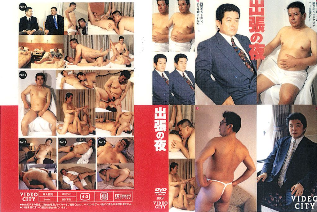 [VIDEO CITY] NIGHT OF A BUSINESS TRIP (出張の夜)