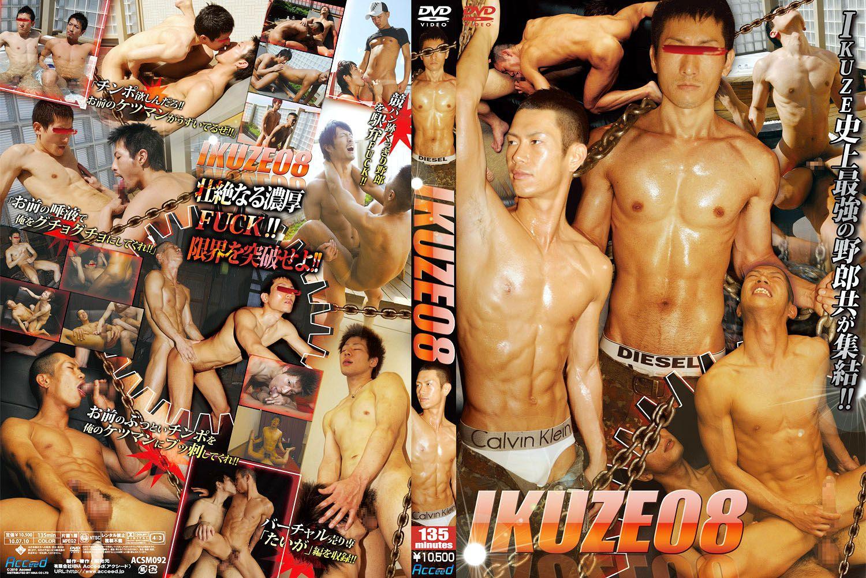 [ACCEED] IKUZE 08