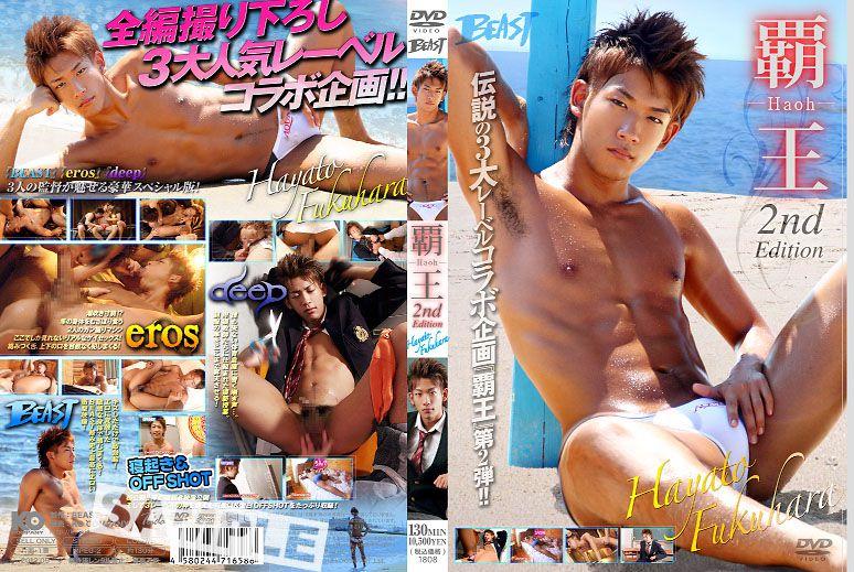 [KO BEAST] OVERLORD 2 – HAYATO FUKUHARA (覇王 2nd EDITION) [HD720p]