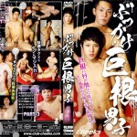 [CHEEKS] BUKKAKE BIG DICK BOY (ぶっかけ巨根男子) [HD720p]