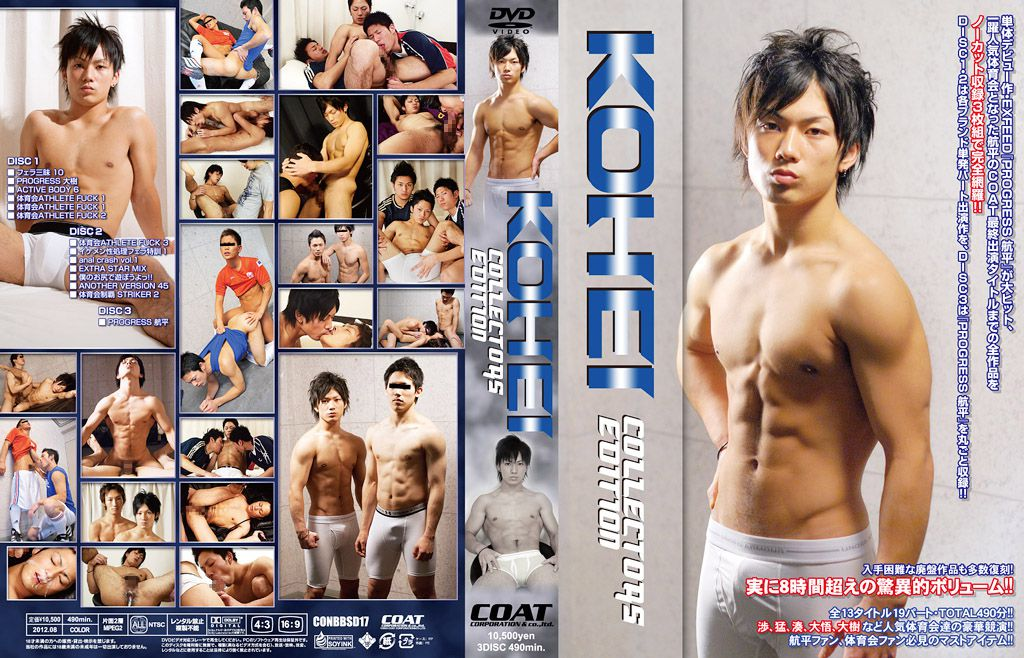 [COAT] KOHEI(航平)COLLECTORS EDITION [HD720p]