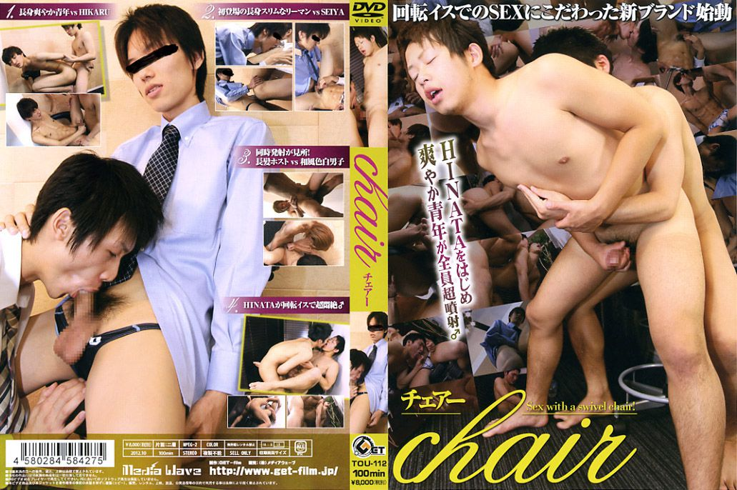 [GET FILM] CHAIR – SEX WITH A SWIVEL CHAIR [HD720p]